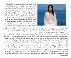 Almustaqbal Newspaper 2