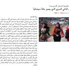 Almustaqbal Newspaper